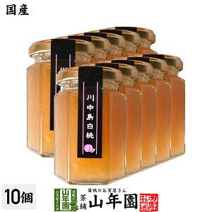 【国産】信州産 川中島白桃ジャム 150g×10個セットももジャム はくとうジャム PEACH JAM Made in Japan 送料無料 国産 緑茶 ダイエット ギフト プレゼント バレンタイン プチギフト お茶 内祝い 2021