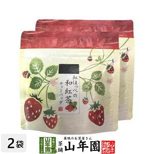 国産 静岡県産 紅ほっぺ(いちご)の和紅茶 10g(2g×5)×2袋セット ティーパック ティーバッグいちご紅茶 ストロベリーティー 送料無料 健康茶 妊婦 ダイエット セット ギフト プレゼント ホワ