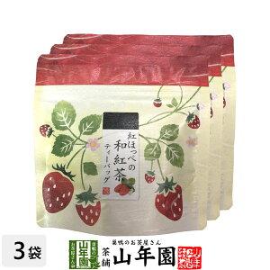 国産 静岡県産 紅ほっぺ(いちご)の和紅茶 10g(2g×5)×3袋セット ティーパック ティーバッグいちご紅茶 ストロベリーティー 送料無料 健康茶 妊婦 ダイエット セット ギフト プレゼント ホワ