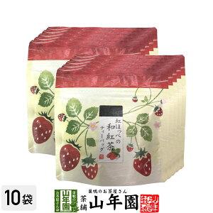 国産 静岡県産 紅ほっぺ(いちご)の和紅茶 10g(2g×5)×10袋セット ティーパック ティーバッグいちご紅茶 ストロベリーティー 送料無料 健康茶 妊婦 ダイエット セット ギフト プレゼント バレ
