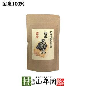 国産100% 北海道産 黒豆茶 粉末 100gこだわりの北海道産黒豆だけを強火で焙煎し粉にしました。 送料無料 健康食品 妊婦 ダイエット セット ギフト プレゼント バレンタイン プチギフト お茶 20