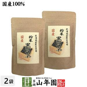 国産100% 北海道産 黒豆茶 粉末 100g×2袋セットこだわりの北海道産黒豆だけを強火で焙煎し粉にしました。 送料無料 健康食品 妊婦 ダイエット セット ギフト プレゼント お歳暮 御歳暮 プチギ