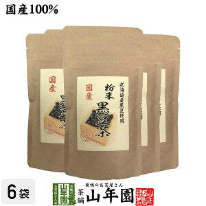 国産100% 北海道産 黒豆茶 粉末 100g×6袋セットこだわりの北海道産黒豆だけを強火で焙煎し粉にしました。 送料無料 健康食品 妊婦 ダイエット セット ギフト プレゼント お中元 敬老の日 プチ