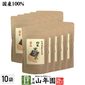 国産100% 北海道産 黒豆茶 粉末 100g×10袋セットこだわりの北海道産黒豆だけを強火で焙煎し粉にしました。 送料無料 健康食品 妊婦 ダイエット セット ギフト プレゼント お歳暮 御歳暮 プチ