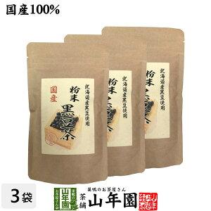 国産100% 北海道産 黒豆茶 粉末 100g×3袋セットこだわりの北海道産黒豆だけを強火で焙煎し粉にしました。 送料無料 健康食品 妊婦 ダイエット セット ギフト プレゼント お中元 敬老の日 プチ