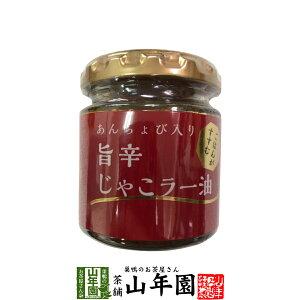 あんちょび入り旨辛じゃこラー油 80g国内製造のごま油使用 ごはんがすすむ Made in Japan 送料無料 国産 緑茶 ダイエット ギフト プレゼント お歳暮 御歳暮 プチギフト お茶 内祝い 2020 早割