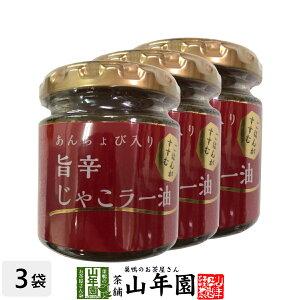 あんちょび入り旨辛じゃこラー油 80g×3個セット国内製造のごま油使用 ごはんがすすむ Made in Japan 送料無料 国産 緑茶 ダイエット ギフト プレゼント お歳暮 御歳暮 プチギフト お茶 内祝い 202