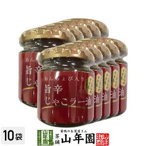 あんちょび入り旨辛じゃこラー油 80g×10個セット国内製造のごま油使用 ごはんがすすむ Made in Japan 送料無料 国産 緑茶 ダイエット ギフト プレゼント お歳暮 御歳暮 プチギフト お茶 内祝い 20