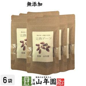 UAE産 クナイジ種 完熟デーツ 100g×6袋セット添加物不使用デーツ 黒糖のような甘味 送料無料 健康食品 妊婦 ダイエット セット ギフト プレゼント 敬老の日 プチギフト お茶 2020 内祝い お返し