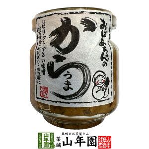 おばあちゃんのからうま 100gピリットやさい味噌 お茶漬け・おにぎり・お豆腐に Made in Japan 送料無料 国産 緑茶 ダイエット ギフト プレゼント お中元 御中元 プチギフト お茶 内祝い 2020 早割
