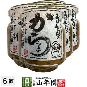おばあちゃんのからうま 100g×6個ピリットやさい味噌 お茶漬け・おにぎり・お豆腐に Made in Japan 送料無料 国産 緑茶 ダイエット ギフト プレゼント お中元 御中元 プチギフト お茶 内祝い 2020