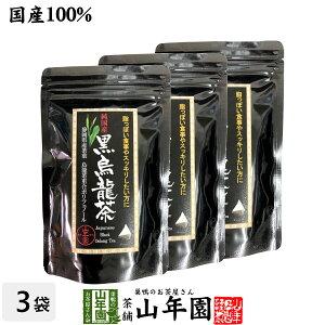 【国産】黒烏龍茶 48g(4g×12)×3袋セット純国産 静岡県産茶葉を使用 烏龍茶重合ポリフェノール 健康 送料無料 国産 緑茶 お中元 敬老の日 ギフト プレゼント プチギフト お茶 内祝い 2021 早