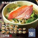 【高級 ギフト】【高級お茶漬けセット】(18種類セット)金目鯛、炙り河豚、蛤、鮭、鰻...