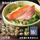 【高級 ギフト】【高級お茶漬けセット 16食入り(お茶漬け専用茶付き)】金目鯛、炙り河豚、蛤、鮭、鰻、磯海苔、焼海老…