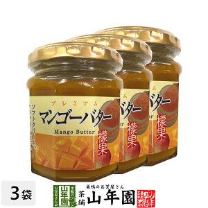 プレミアム マンゴーバター 200g×3個セット檬果 芒果 マンゴージャム MANGO BUTTER Made in Japan 送料無料 国産 緑茶 ダイエット ギフト プレゼント お歳暮 御歳暮 プチギフト お茶 内祝い 2020 早割