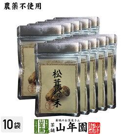 【農薬不使用】 松茸粉末 20g×10袋 無農薬で栽培された松茸を温風乾燥させて粉末に 健康 送料無料 緑茶 ダイエット ギフト プレゼント ホワイトデー プチギフト お茶 内祝い 2021 早割