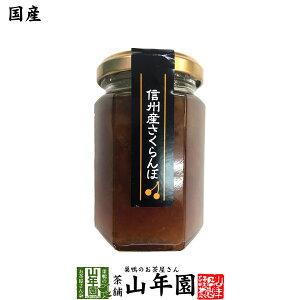 【国産】信州産 さくらんぼジュレ 150gサクランボジャム チェリージャム Cherry Jelly Made in Japan 送料無料 国産 緑茶 ダイエット ギフト プレゼント 母の日 父の日 プチギフト お茶 内祝い 2020 早