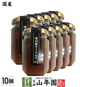 【国産】信州産 さくらんぼジュレ 150g×10個セットサクランボジャム チェリージャム Cherry Jelly Made in Japan 送料無料 国産 緑茶 ダイエット ギフト プレゼント 母の日 父の日 プチギフト お茶 内
