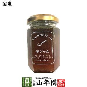 【国産】信州産苺ジャム 150gいちごジャム STRAWBERRY JAM Made in Japan 送料無料 国産 緑茶 ダイエット ギフト プレゼント 母の日 父の日 プチギフト お茶 内祝い 2020 早割