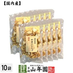 【国産100%】やまぶしたけ 20g×10袋セット 送料無料 ヤマブシタケ 山伏茸 ギフト プレゼント お中元 敬老の日 プチギフト お茶 内祝い 2021 早割