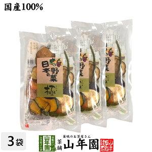 【国産100%】野菜チップス 日本の野菜・極 50g×3袋送料無料 徳島鳴門産の塩と種子島産の砂糖、国産の野菜を使用して仕上げました 野菜チップ 健康食品 内祝い 贈り物 お土産 ギフト 食物繊