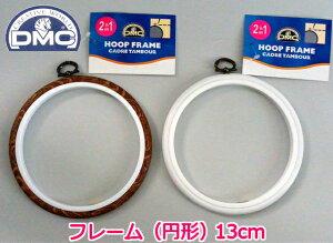 【DMC】 MV0033/130 プチフレーム(円形)13cm 丸