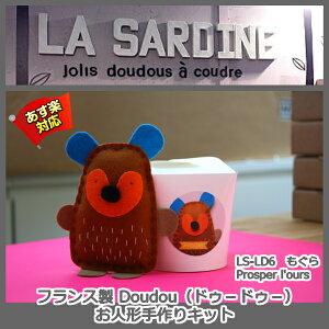 【La Sardine】 フランス製 Little doudou (ドゥードゥー)ぬいぐるみ手作りキット Prosper l'ours もぐら 【あす楽】【HLS_DU】