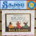 【SAJOU】 サジュー 2段ソーイングセット Sajou's little girls BTE_COUT_SAJOU_PM1【送料無料】【あす楽】