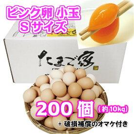 ピンク卵 200個以上 小玉 Sサイズ 約10Kg 送料無料 鶏卵 若鶏卵 初産み卵 お中元 お歳暮 お得 九州産 生食用 破損補償入り
