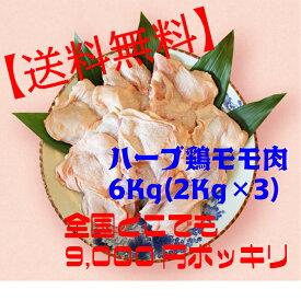 送料無料 特価品 肉 鶏肉 ハーブ鶏モモ肉2Kg×3