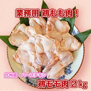 鶏肉 もも肉 モモ肉 ハーブ鶏 業務用 2Kg 冷蔵肉 中津 からあげ用 九州産
