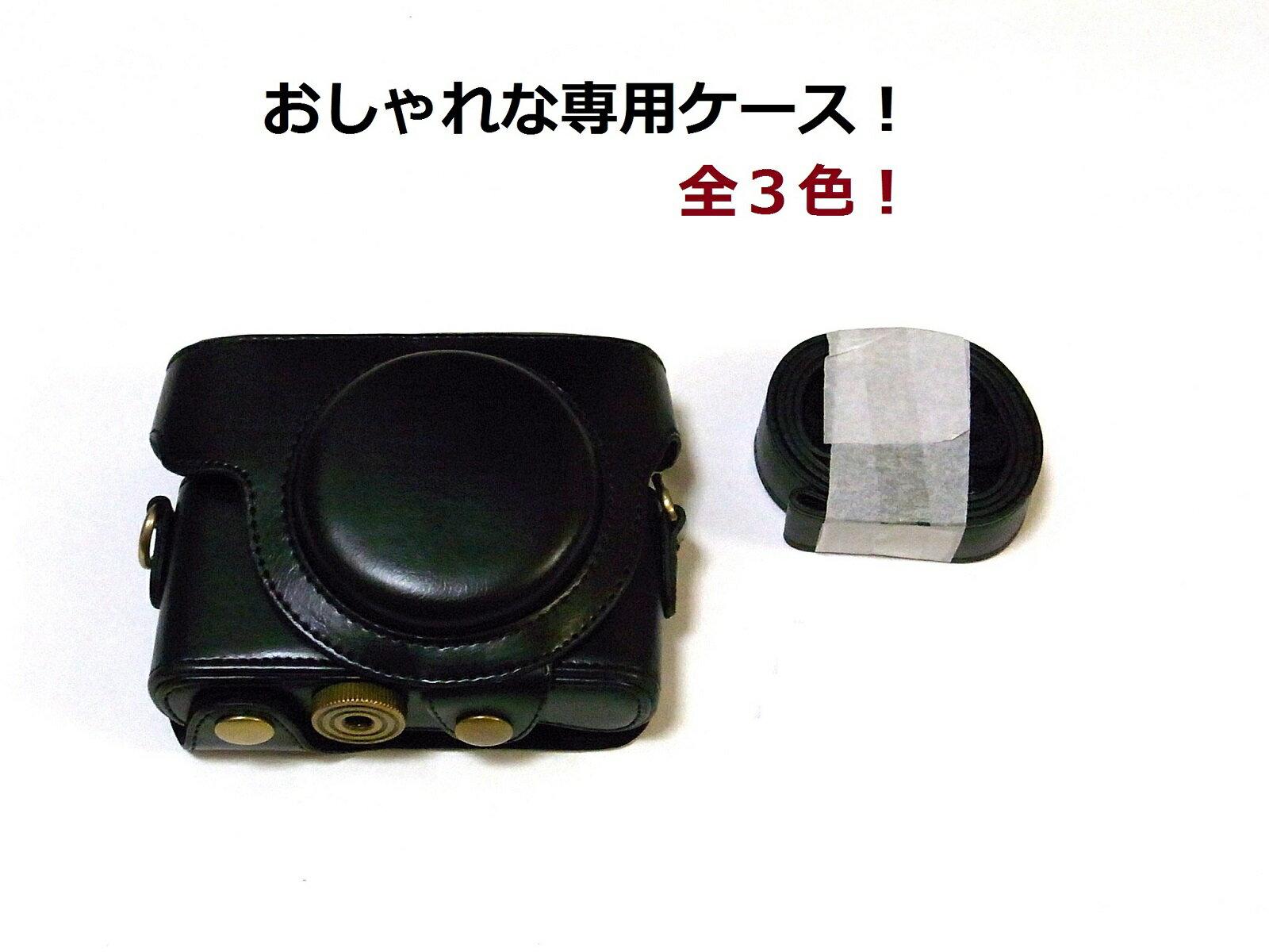 ソニー SONY Cyber-shot DSC-RX100M2 対応 高級合皮レザー ハーフ カメラケース【セパレート式でハーフケースにもなる!】SONY RX100M2 用 カメラケース c00092