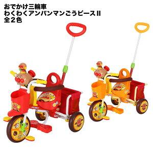 【激安価格】【送料無料】【同梱不可】カジキリ付き三輪車 アンパンマン ピース2 レッド オレンジ 子供用 キッズ キャラクター プレゼント 乗用玩具 おでかけ 三輪車 わくわくアンパンマ