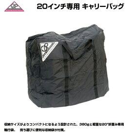 【お値打ち価格】GP(ジーピー) BAR02000 自転車 20インチ用 輪行袋 収納バッグ 【送料無料】ブラック 持ち運びに便利な収納袋が付属 輪行バック