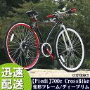 自転車 700c クロスバイク ディープリム 軽量 自転車 おすすめ ATB 変形フレームクロスバイク 700c 自転車 フレームサイズ460mm クロスバイク...