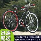 700cクロスバイクディープリム自転車おすすめATB変形フレームクロスバイク700c自転車フレームサイズ460mmクロスバイク自転車じてんしゃCCR7006CT【RCP】