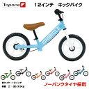 【送料無料】【トレーニングバイク】CHIBICLE 12インチ キッズバイク バランスバイク ブレーキ付 ノーパンクタイヤ ス…