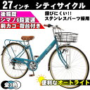 ママチャリ 自転車 27 インチ シマノ製オートライトHILMO付き シティサイクル シマノ6段変速ギア カゴ付き キャリア付…