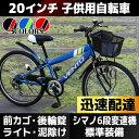 【自転車大】20インチ子供用自転車 マウンテンバイク風 前かご付き キッズサイクル ダイナモライト シティサイクル 自…