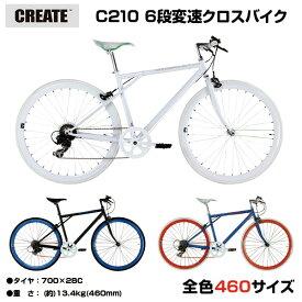 CREATE Bikes クリエイト 700c クロスバイク 6段変速 軽量 送料無料 自転車 おすすめ おしゃれ カラーリム ディープリム 街乗り 青 ブルー 白 ホワイト 黒 ブラック 自転車 メンズ レディース オシャレ スポーツ クリエイトバイク 男性 女性 人気 C210