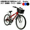 【激安価格】【自転車大】24インチ子供用自転車 マウンテンバイク風 前かご付き キッズサイクル ダイナモライト シテ…
