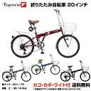 【自転車専門店】【送料無料】 自転車 折りたたみ 20インチ 軽量 自転車 自転車 TOPONE トップワン 自転車 折畳み自…