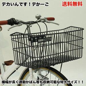 【お値打ち価格】【自転車に同梱不可】 自転車用 大型 前かご フロントバスケット 角ワイヤーカゴ D-54PC ブラックメタリック シティサイクル ママちゃり 軽快車 最適 ビジネスバッグ 入る