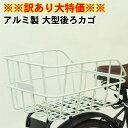 【アウトレット】 訳あり 傷 塗装ムラ有の為 大特価 後ろバスケット 後ろカゴ かご 大きい 自転車 バイク かご リアカ…