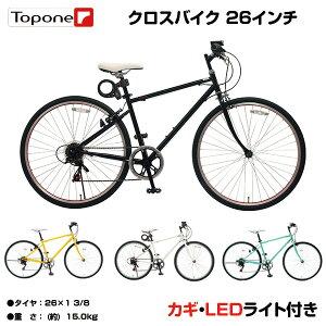 【お値打ち価格】自転車 26インチ クロスバイク スポーツ アウトドア TOPONE トップワン シマノ6段変速 カギ LEDライト付 ATB クロスバイク MCR266-29 おすすめ 人気 メンズ レディース 自転車 26イ
