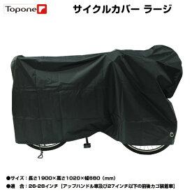 【激安価格】TOPONE サイクルカバー レインカバー 黒 ブラック 自転車 カバー 雨カバー 雨よけカバー 紫外線対策 グッズ 破れにくい布製 高級 DX サイクルカバー ラージ 厚手生地 丈夫 頑丈 自転車用 かばー 送料無料