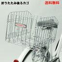 【激安価格】後ろバスケット 後ろカゴ 自転車用 リアカゴ 折りたたみ式 リアバスケット 自転車 荷台装着タイプ ワンタ…