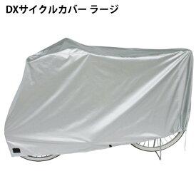 【激安価格】サイクルカバー レインカバー デラックス版 雨カバー 自転車 カバー 雨よけカバー ラージ グッズ 破れにくい布製 高級 DX 送料無料