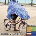 【ネコポス送料無料】自転車 レインポンチョ 合羽 カゴカバー アウトドア 防水 カッパ 大人用 メンズ レディース フリ…