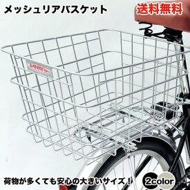 カゴ 自転車 荷台